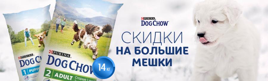 Акция на Dog Chow
