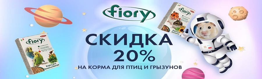 Скидка 20% на корм Fiory