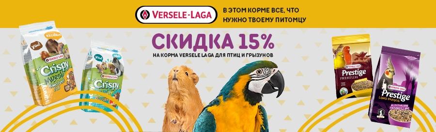 Дополнительная скидка 15% на корма для птиц и грызунов  VERSELE-LAGA линеек Crispy и Prestige
