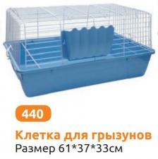 Клетка для кроликов и морских свинок
