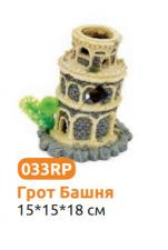Грот Башня
