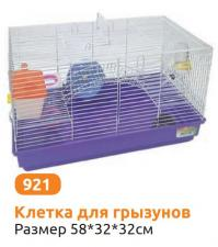 Клетка для грызунов #921