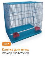 Клетка для птиц #507