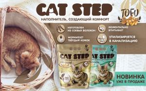 Наполнитель для кошачьих туалетов комкующийся Cat Step Tofu Original, 6 л