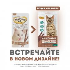 Лакомство для кошек Мнямс палочки 13,5 см с индейкой и ягненком,