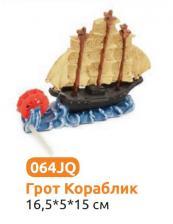 Грот Кораблик