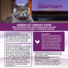 Корм для кошек Gemon Cat Urinary (курица) 400 гр.