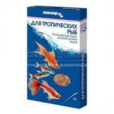 Корм для тропических рыб 15 гр. (пр-во Зоомир)