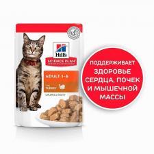 пауч хиллс для взрослых кошек