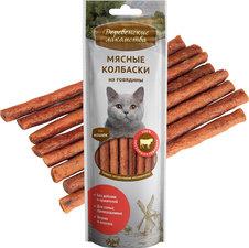 Мясные колбаски из говядины для кошек
