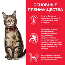 Корм для кошек HILL'S Science Plan Optimal Care (ягненок)