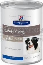 HILLS консервы для собак L/D полноценный диетический рацион при заболеваниях печени 370 гр
