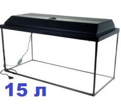 Аквариум 15 литров