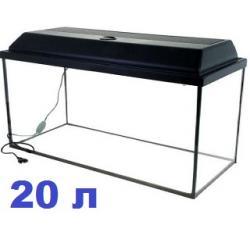"Аквариум с крышкой ""Ширма"" 20 литров"
