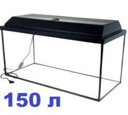 "Аквариум с крышкой ""Ширма"" 150 литров"