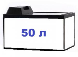 Террариум  прямоугольный 50 литров