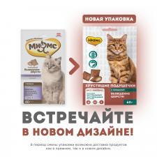 """Лакомство для кошек Мнямс, хрустящие подушечки """"Выведение шерсти"""", 60 гр."""