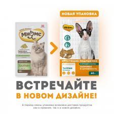 """Лакомство для кошек Мнямс, хрустящие подушечки """"Здоровье и активность"""", 60 гр."""
