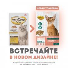 """Лакомство для кошек Мнямс, хрустящие подушечки """"Здоровье и красота"""", 60 гр."""