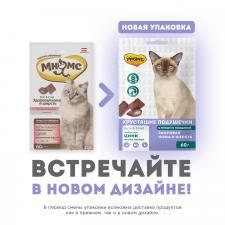 """Лакомство для кошек Мнямс, хрустящие подушечки """"Здоровая кожа и шерсть"""", 60 гр."""